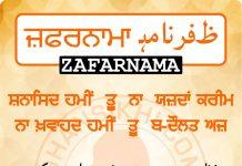 Zafarnama Post 86
