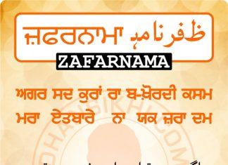 Zafarnama Post 87