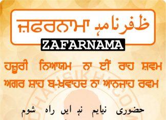 Zafarnama Post 88