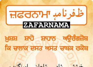 Zafarnama Post 89