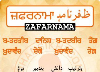 Zafarnama Post 91