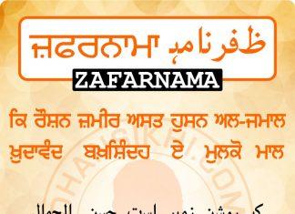 Zafarnama Post 92