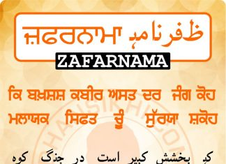 Zafarnama Post 93