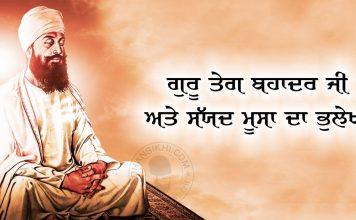 Saakhi - Guru Teg Bahadur Ji Ate Syied Moosa