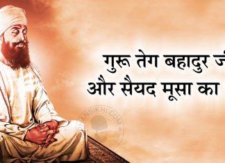 Saakhi - Guru Teg Bahadur Ji Or Syied Moosa
