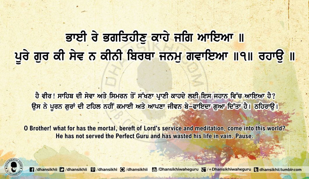 Sri Guru Granth Sahib Ji Arth Ang 64 Post 13
