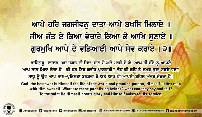 Sri Guru Granth Sahib Ji Arth Ang 64 Post 14