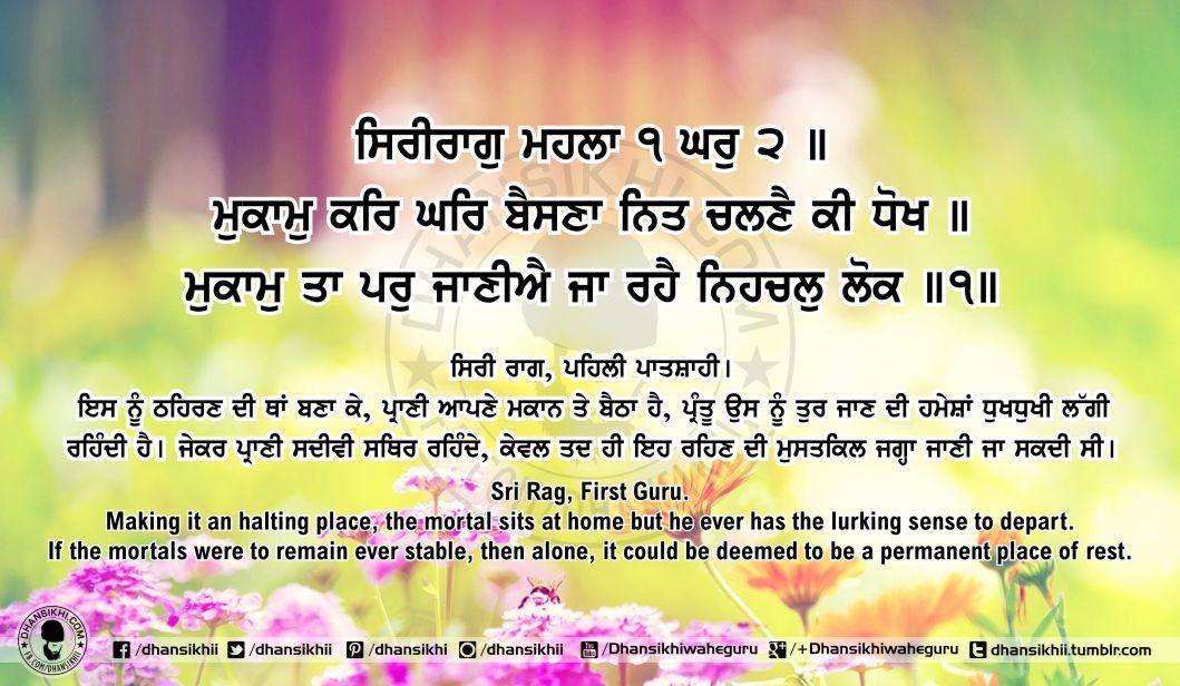 Sri Guru Granth Sahib Ji Arth Ang 64 Post 2