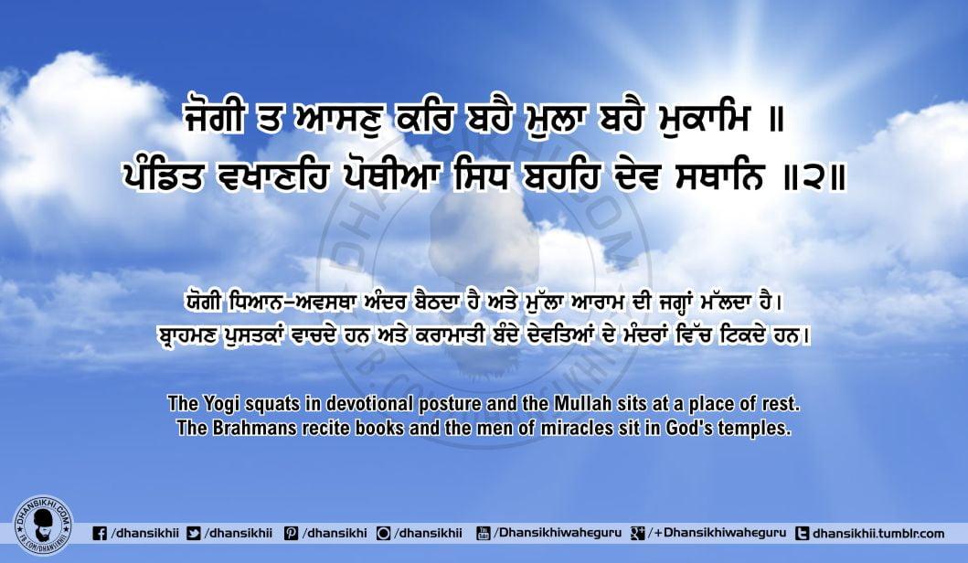 Sri Guru Granth Sahib Ji Arth Ang 64 Post 4