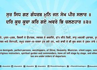 Sri Guru Granth Sahib Ji Arth Ang 64 Post 5