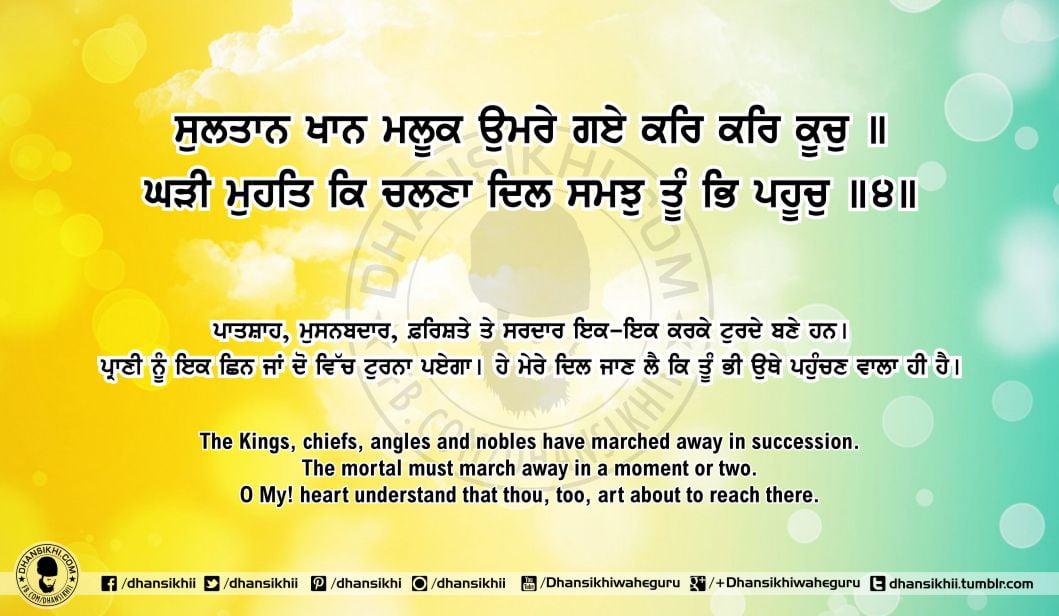 Sri Guru Granth Sahib Ji Arth Ang 64 Post 6