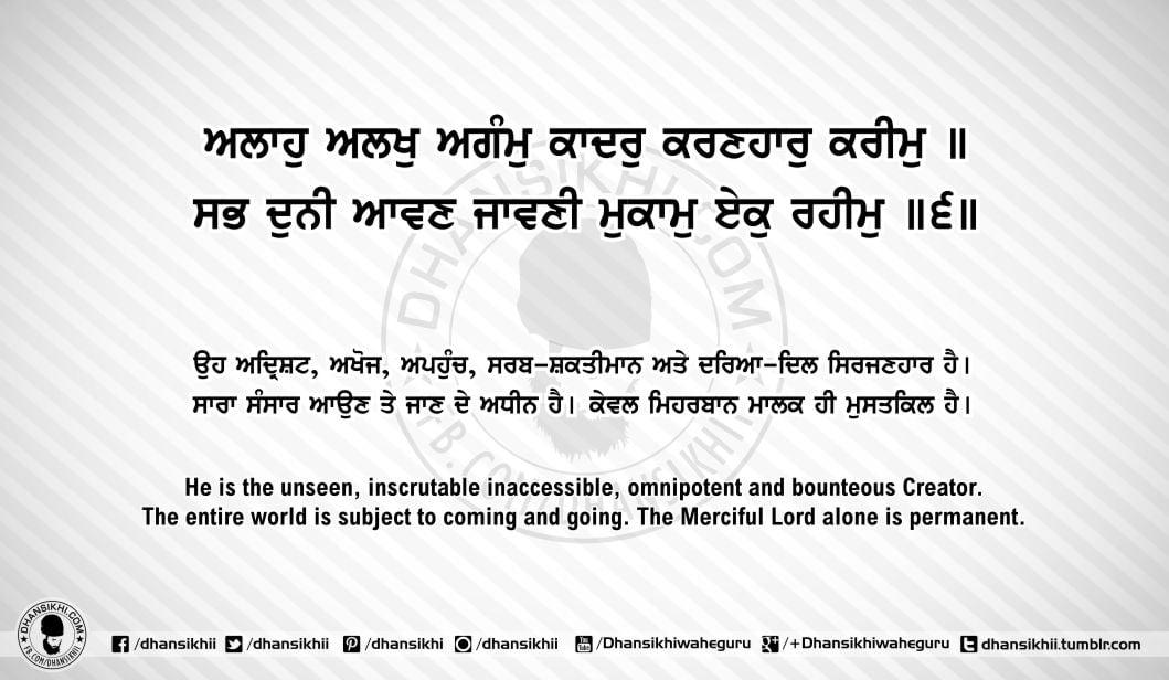 Sri Guru Granth Sahib Ji Arth Ang 64 Post 8