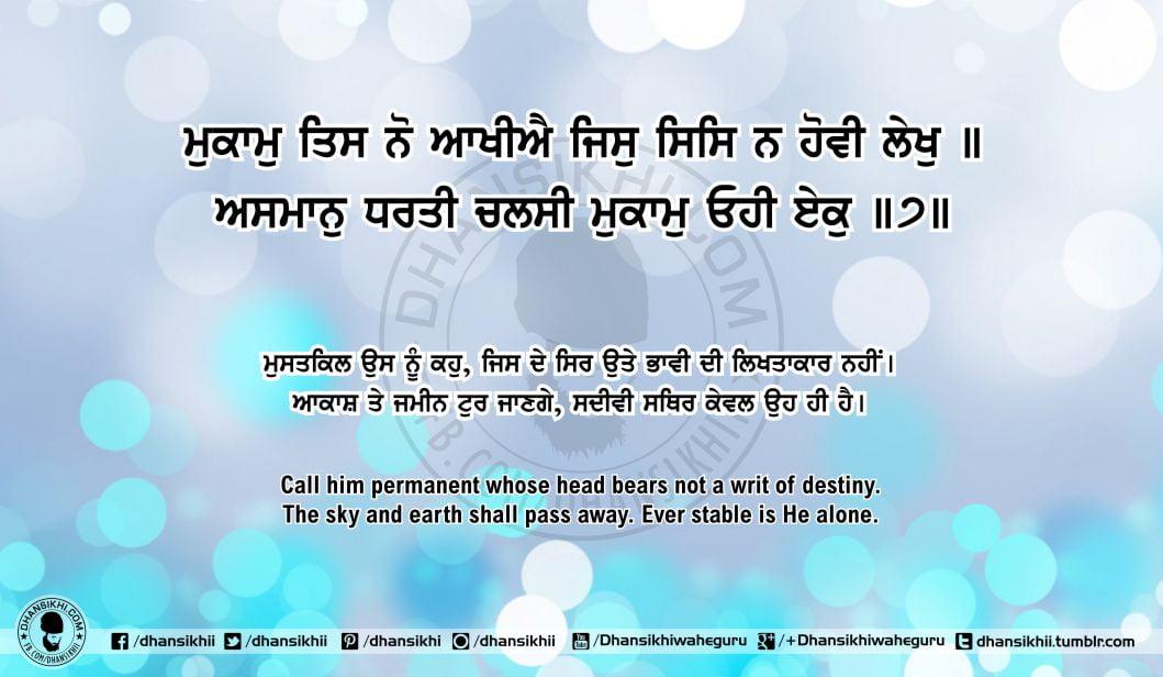 Sri Guru Granth Sahib Ji Arth Ang 64 Post 9