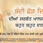 Event Greetings – Bandi Chhod Diwas-Diwali, Gurbani Quotes, Sikh Photos, Gurmukhi Quotes, Gurbani Arth, Waheguru, HD Sikh Wallpaper