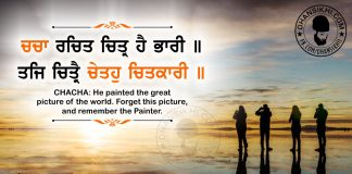 Gurbani Quotes - Chachaa Rachith Chithr Hai