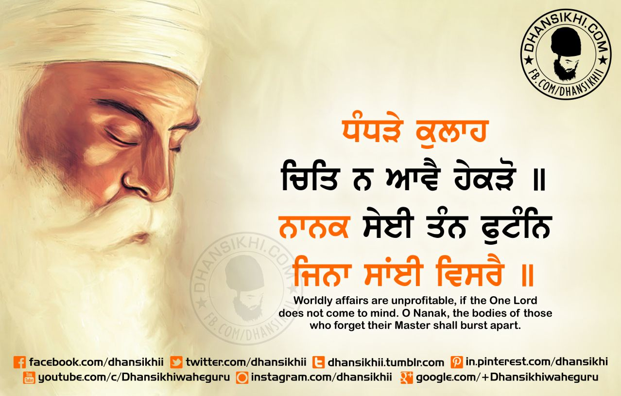 Dhansikhi-Gurbani-Greetings-Quotes-Dhhandhharrae Kulaah Chith N Aavai