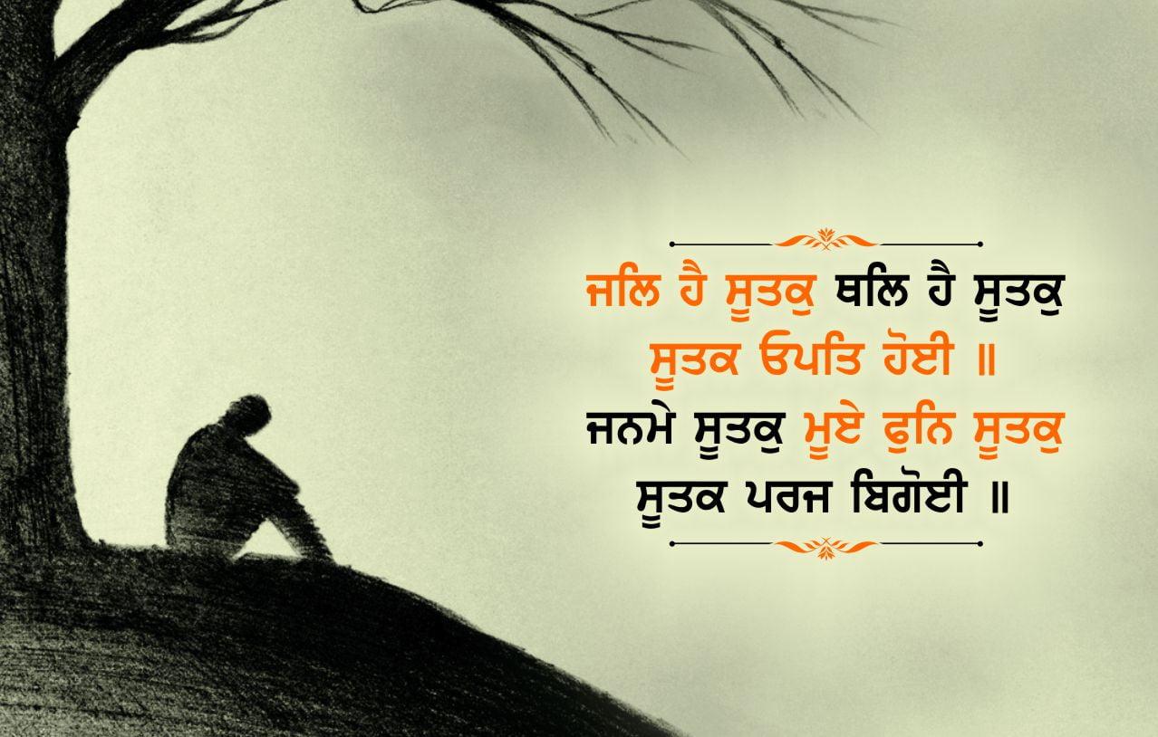 Gurbani Quotes - Jal Hai Soothak Thhal