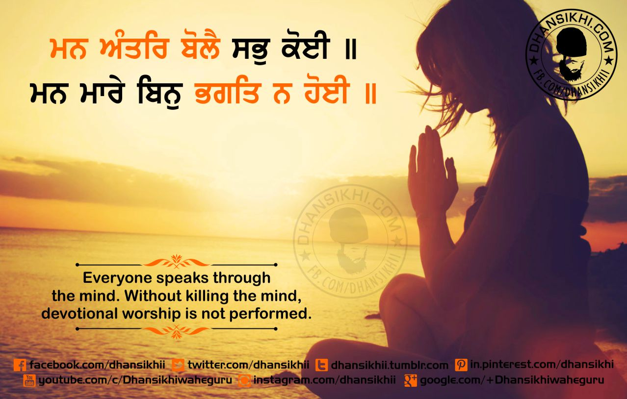 Gurbani Quotes - Man Anthar Bolai Sabh