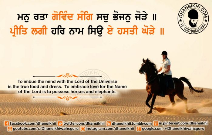 Gurbani Quotes - Man Rathaa Govindh Sang