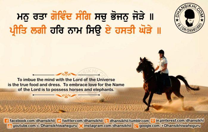 Gurbani Quotes - Man Rathaa Govindh Sang