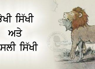 Saakhi - Bhekhi Sikhi Ate Asli Sikhi