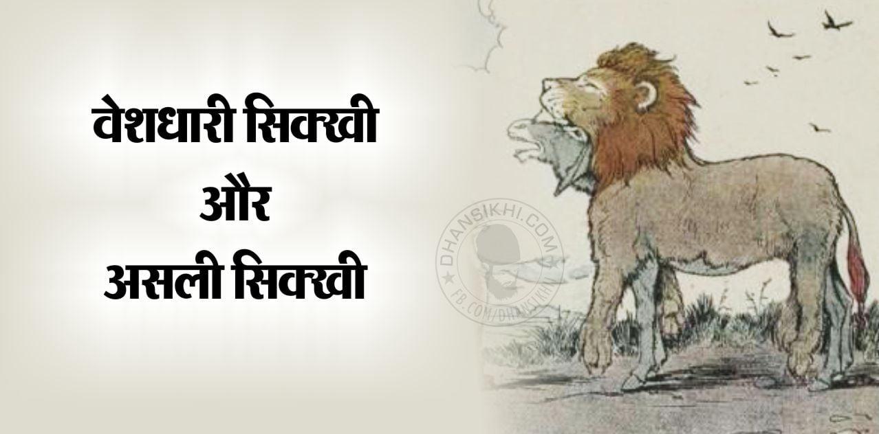 Saakhi - Bhekhi Sikhi Or Asli Sikhi