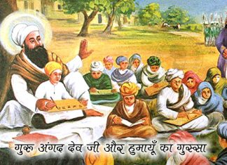 Saakhi - Guru Angad Dev Ji Or Humayu Ka Gussa