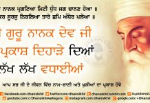 Happy Guru Nanak Jayanti 2019: Whatsapp Status, Insta Story, Wishes Images, Quotes, Status, Messages, Greetings, Wallpapers, Photos, SMS and Pictures