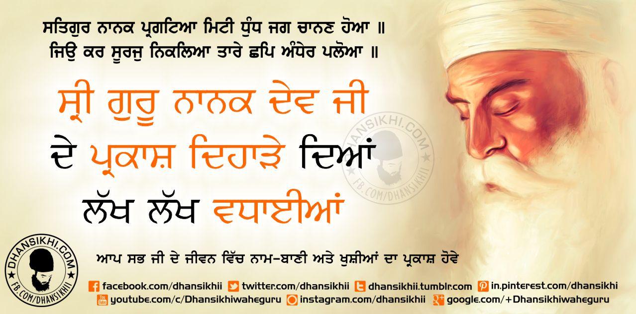 Dhansikhi Greetings Prakash Purb Guru Nanak Dev Ji Dhansikhi