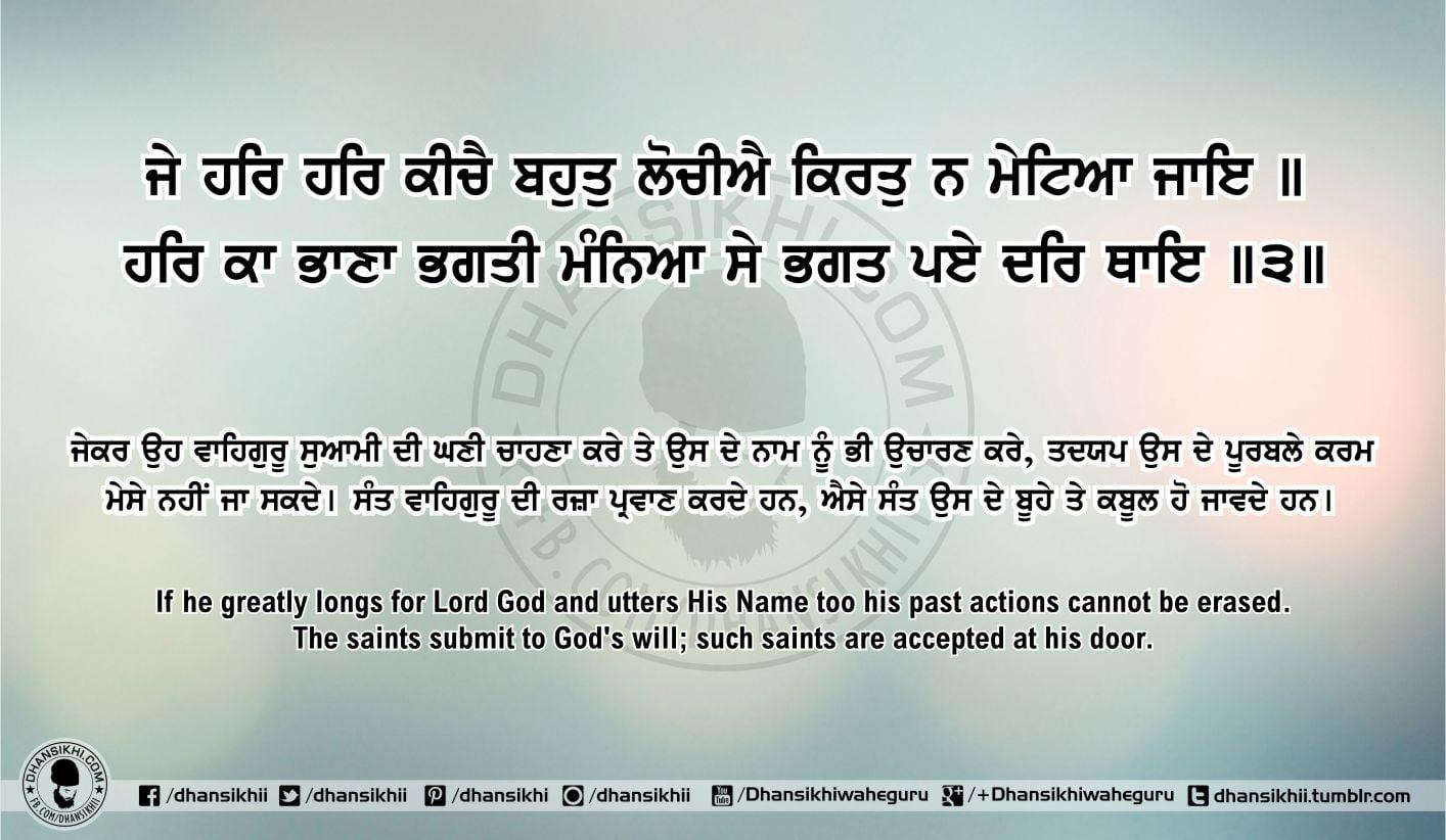 Sri Guru Granth Sahib Ji Arth Ang 65 Post 10