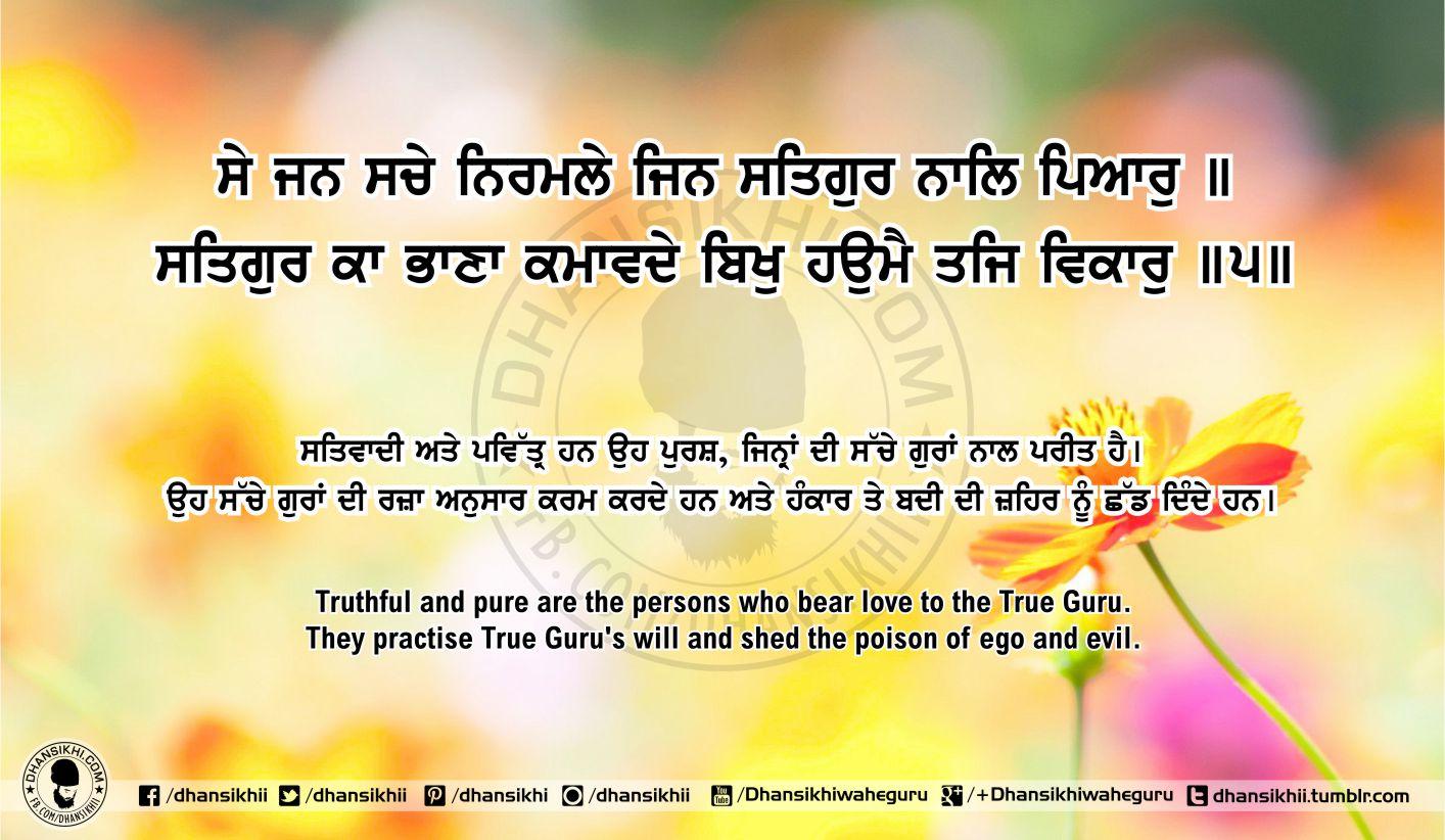 Sri Guru Granth Sahib Ji Arth Ang 65 Post 12