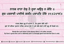 Sri Guru Granth Sahib Ji Arth Ang 65 Post 15