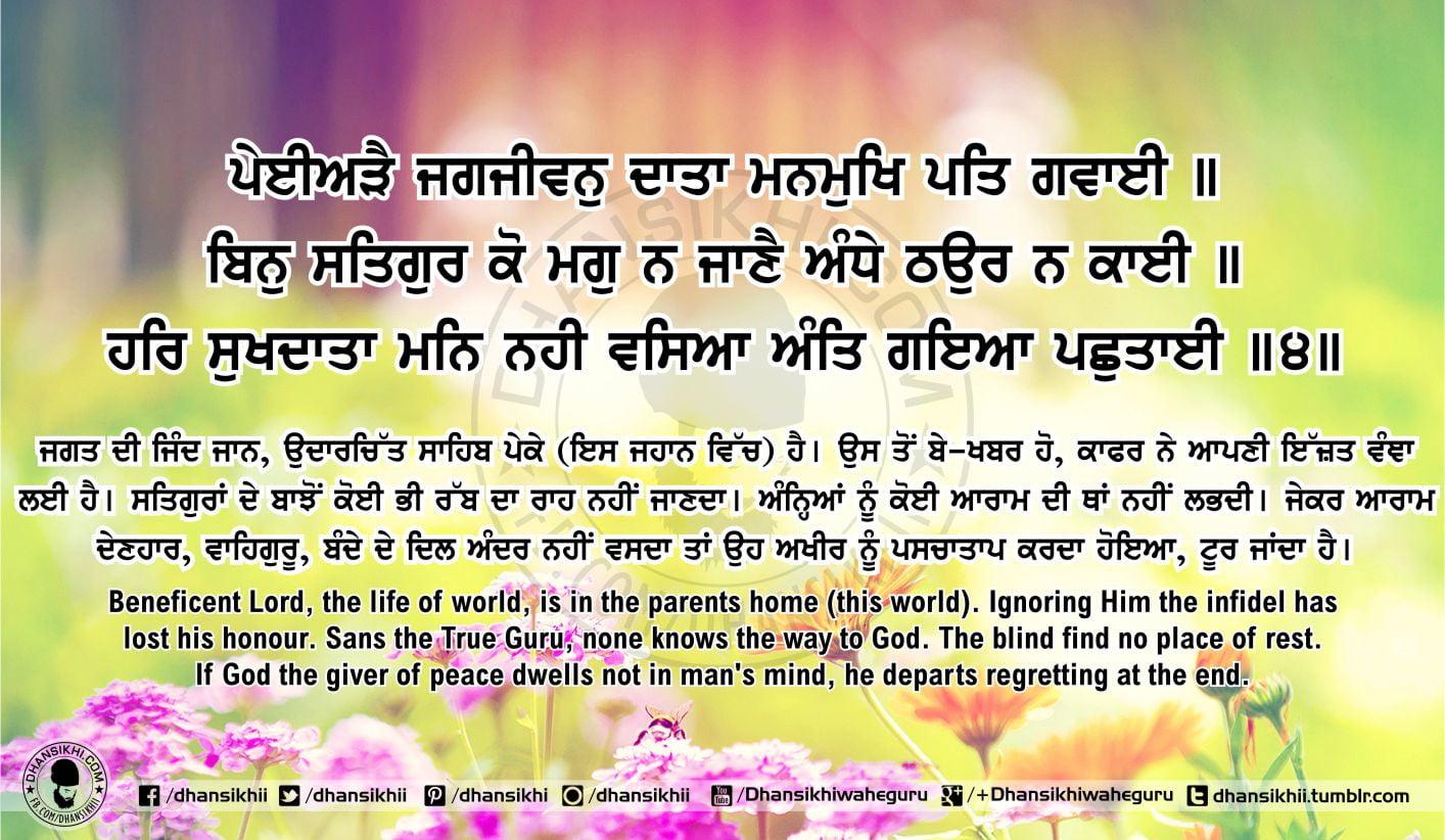 Sri Guru Granth Sahib Ji Arth Ang 65 Post 2