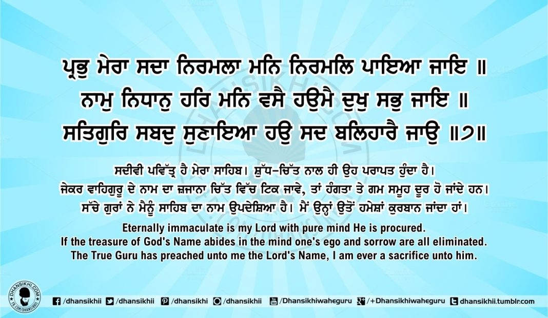 Sri Guru Granth Sahib Ji Arth Ang 65 Post 5
