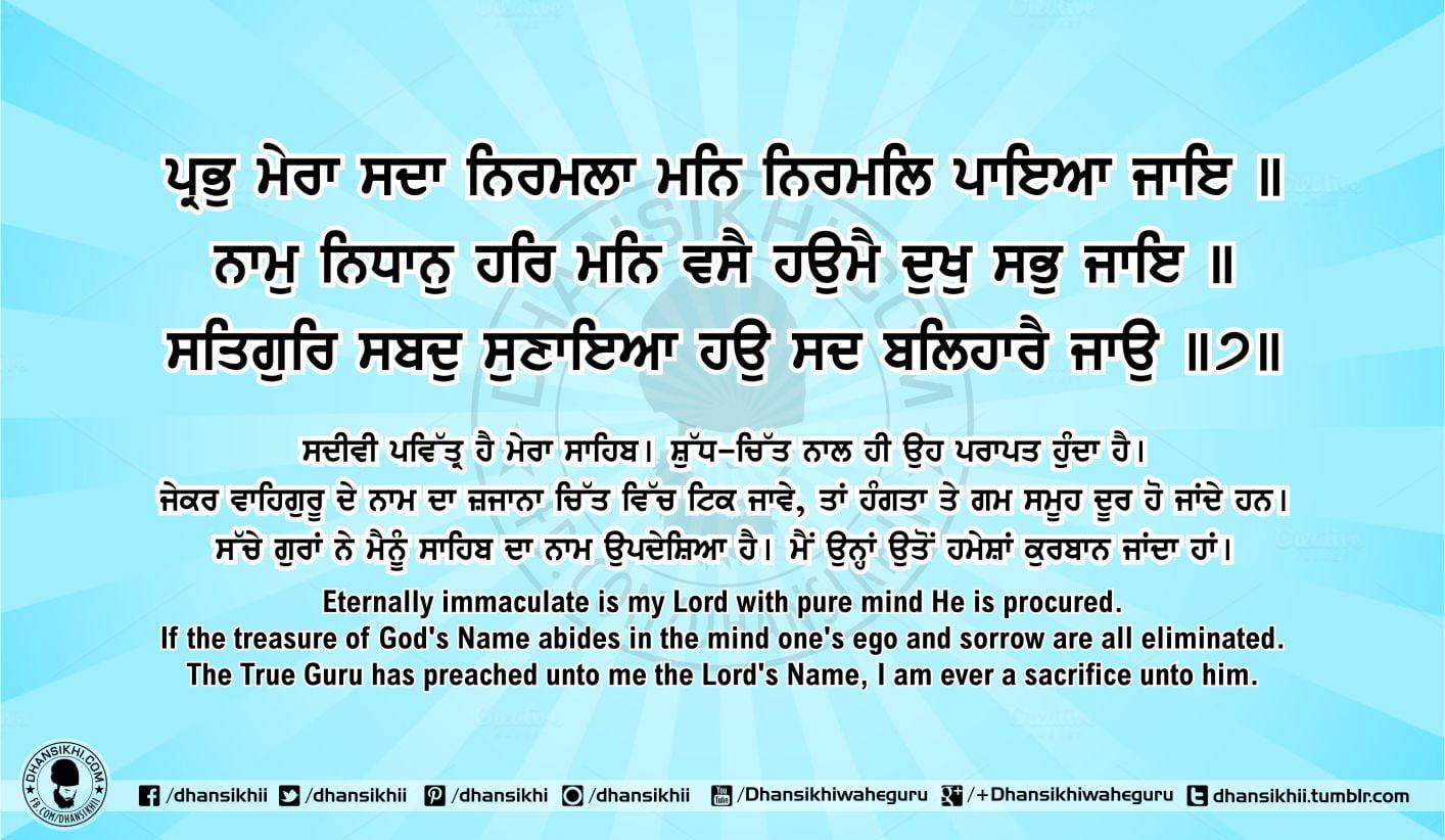 Sri Guru Granth Sahib Ji Arth Ang 65 Post 5