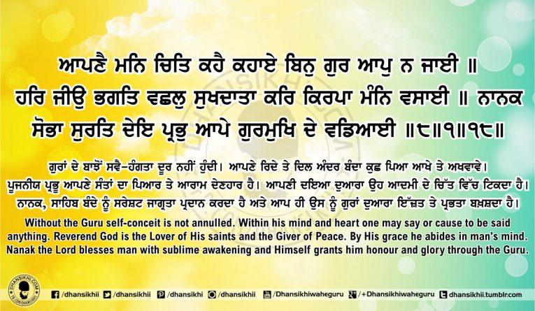 Sri Guru Granth Sahib Ji Arth Ang 65 Post 6