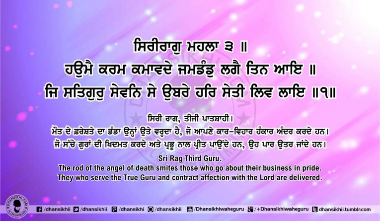 Sri Guru Granth Sahib Ji Arth Ang 65 Post 7