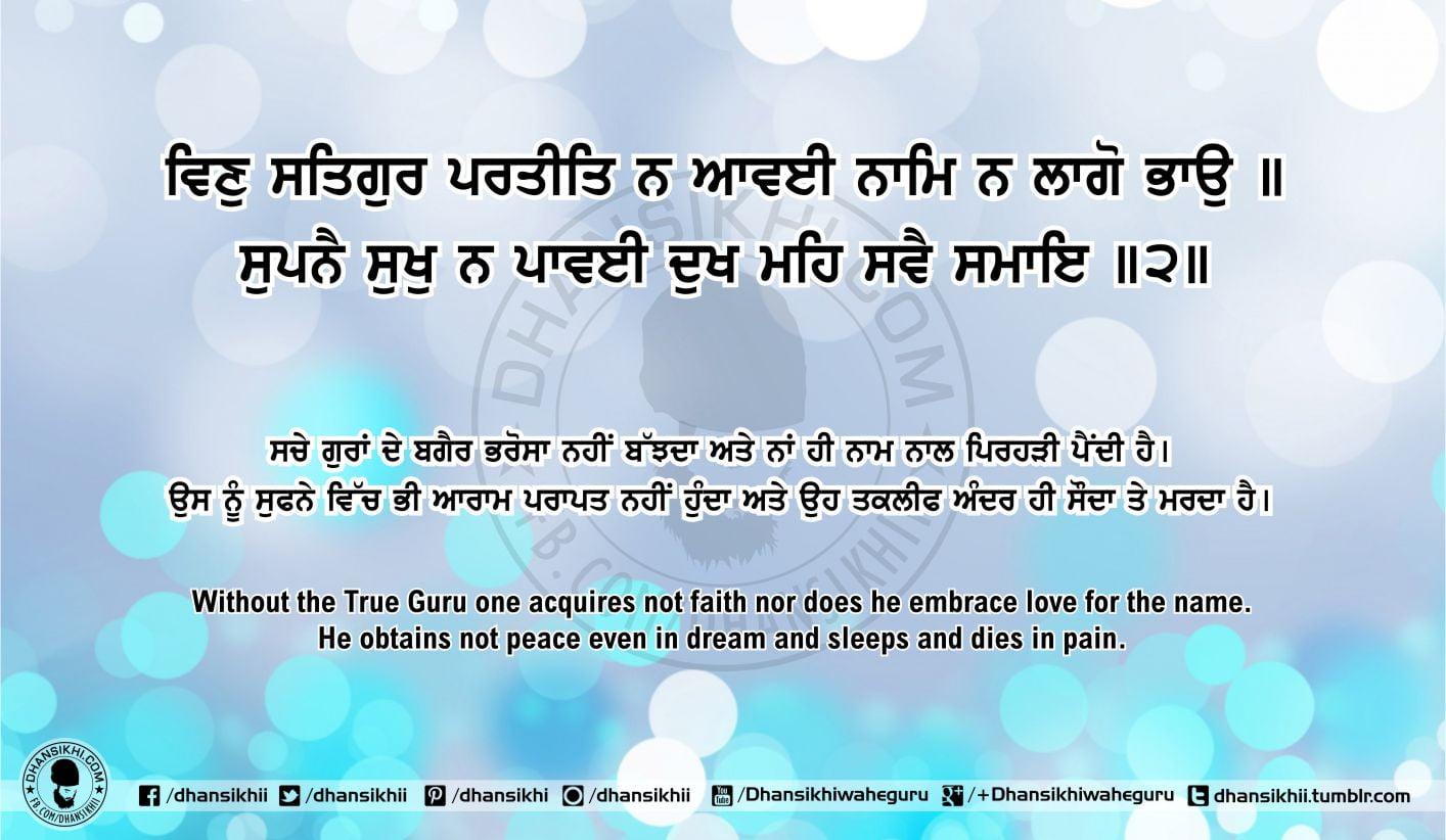 Sri Guru Granth Sahib Ji Arth Ang 65 Post 9