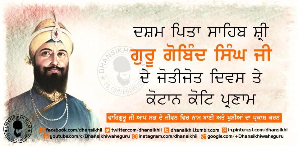 Event Greetings - Joti Jot Diwas Guru Gobind Singh Ji