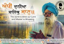 Gurbani Quotes - Andhi Dunia Sahib Jaanu