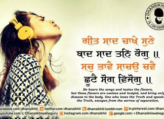 Gurbani Quotes - Geeth Saadh Chaakhae Sunae