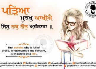 Gurbani Quotes - Parriaa Moorakh Aakheeai Jis