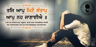 Gurbani Quotes - Thaj Aap Mittai Santhaap