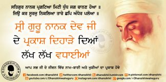 Video Greetings – Prakash Purb Guru Nanak Dev Ji