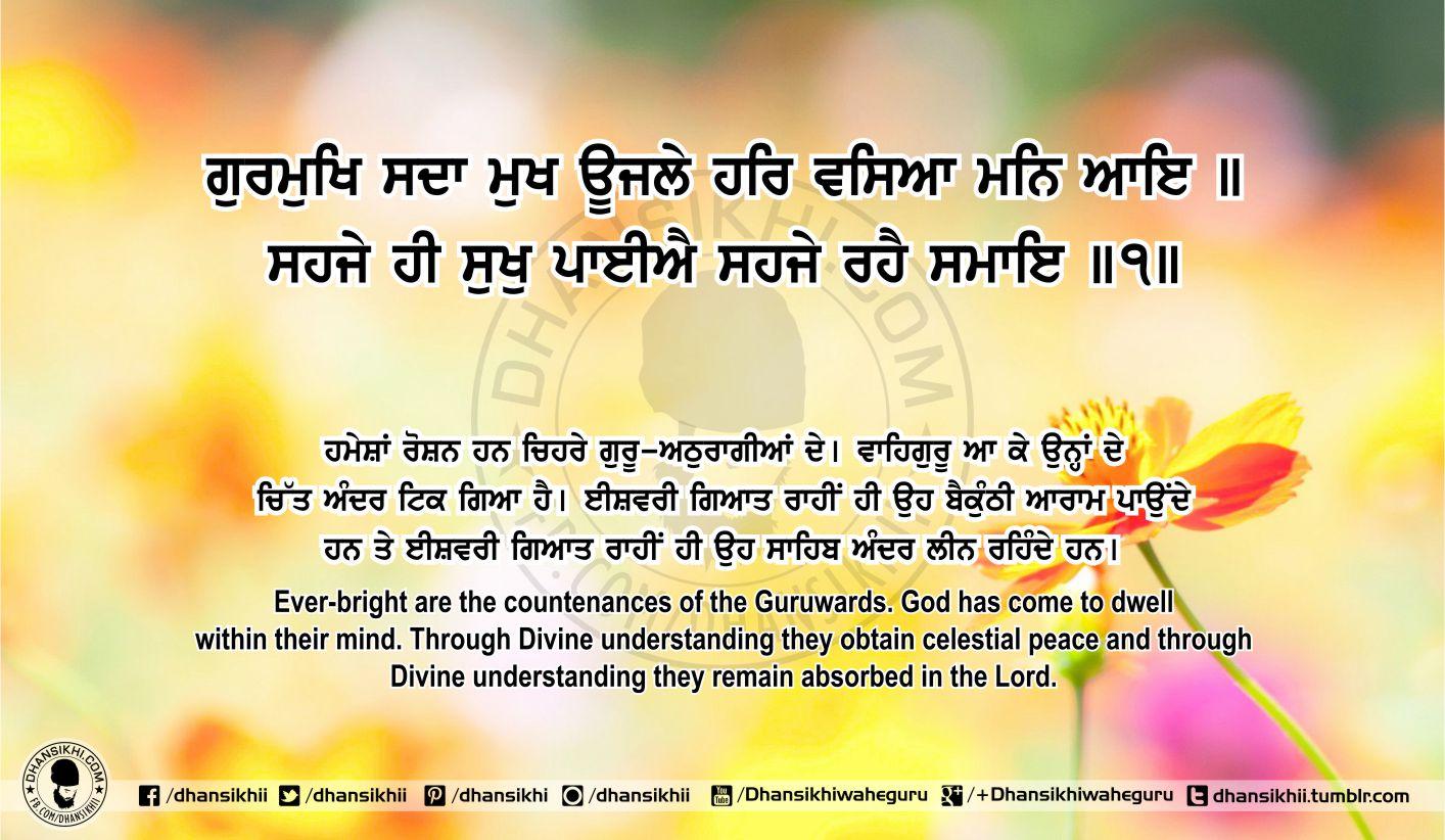 Sri Guru Granth Sahib Ji Arth Ang 66 Post 12