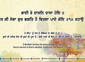 Sri Guru Granth Sahib Ji Arth Ang 66 Post 13