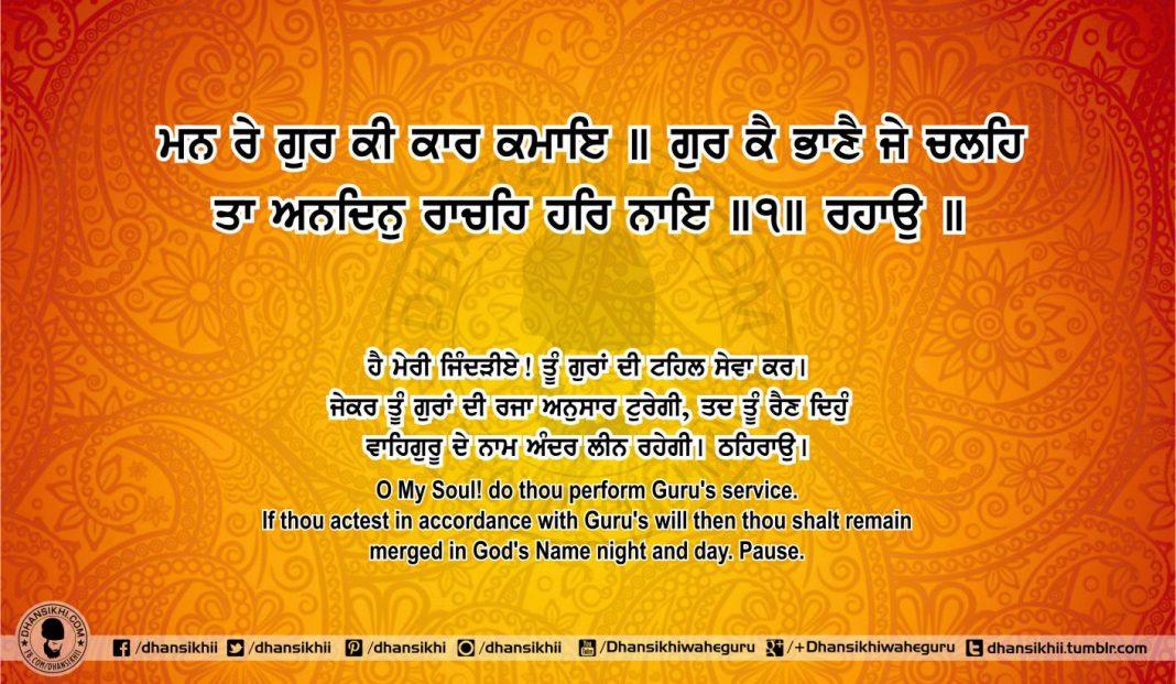 Sri Guru Granth Sahib Ji Arth Ang 66 Post 3