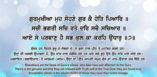 Sri Guru Granth Sahib Ji Arth Ang 66 Post 9