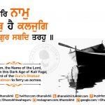 Gurbani Quotes – Har Har Naam Bohithh, Gurbani Quotes, Sikh Photos, Gurmukhi Quotes, Gurbani Arth, Waheguru, HD Sikh Wallpaper