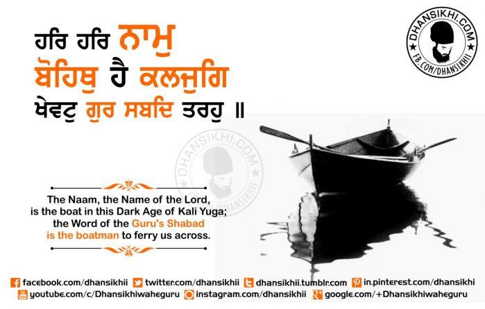 Gurbani Quotes - Har Har Naam Bohithh